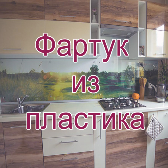 ярфартук фартук из стекла ярославль